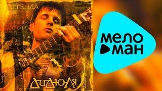ДиДюЛя - Легенда (Альбом 2004)