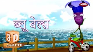 Blue Bells Flower Rhyme Marathi | फूल मराठी कविता | Marathi Rhymes For Children | 3D Flower Rhymes