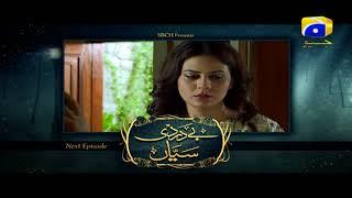 Bedardi Saiyaan Episode 18 Teaser | Har Pal Geo