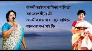 Bhupen Hazarika Music ASOMI AAIRE অসমী আাইৰে লালিতা পালিতা Dolly Ghosh