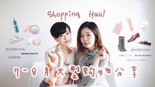 内容超丰富的七八月购物分享 | Shopping Haul | 美妆洗护 | 衣服 | 鞋子 | 首饰