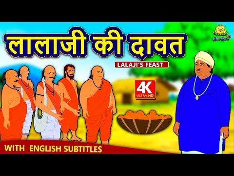 Xxx Mp4 लालाजी की दावत Hindi Kahaniya For Kids Stories For Kids Moral Stories Koo Koo TV Hindi 3gp Sex
