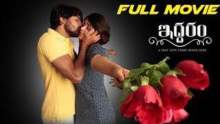 Iddaram Latest Full Movie || 2018 Telugu Full Movies || Sanjeev Kumar , Sai Krupa