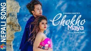 CHOKHO MAYA | New Nepali Song-2018 By Koshis Chhetri | Ft. Anurag, Sangita