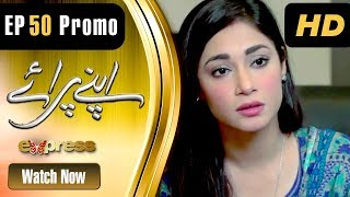 Drama | Apnay Paraye - Episode 50 Promo | Express Entertainment Dramas | Hiba Ali, Babar Khan