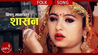Bishnu Majhi's New Lok Dohori 2075/2018   Shasan - Arjun Kunwar Ft. Bimal Adhikari & Saya Bhandari