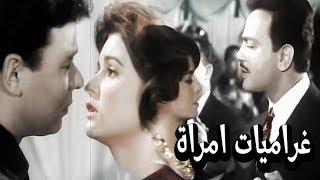 فيلم غراميات امراة - Gharameyat Emraa Movie