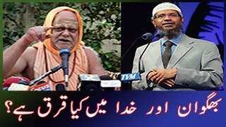 Peace TV Urdu-Zakir naik Urdu Speech