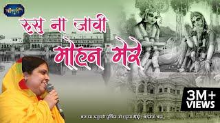 रूस ना जावी मोहन मेरे, जीवन मेरा सहारे तेरे | होली उत्सव । अशोक नगर नई दिल्ली । 13-03-2017 । बाँसुरी