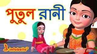 Putul cartoon song | Bengali Rhymes for Children | Infobells