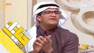 #حياتك58 | يا هلا يا هلا - بندر أبو زيدة