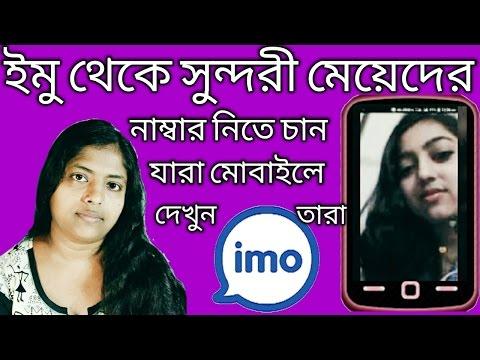 Xxx Mp4 ইমু থেকে যারা সুন্দরী মেয়েদের নাম্বার বের করতে চান তারা ভিডিওটিতে দেখুন Imo Bangla Tips 3gp Sex