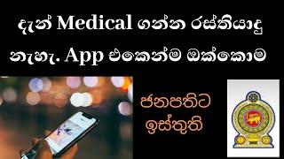 Mobile app for Medical Checks ups in srilanka