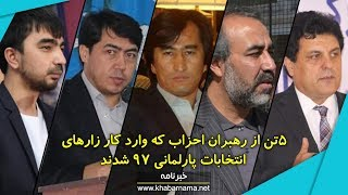 5 تن از رهبران احزاب که وارد کار زارهای انتخابات پارلمانی 97 شدند