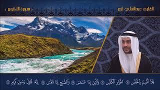 القارئ عبدالعلي لزعر _ سورة التكوير  HD