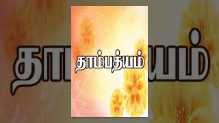 Thambathiyam