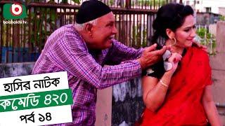 Dom Fatano Hashir Natok - Comedy 420 | EP - 14 | Mir Sabbir, Ahona , Siddik