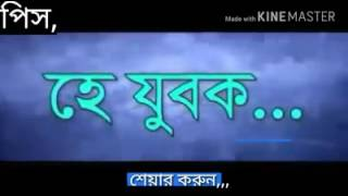 Bangla Islamic video