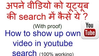 how to show up own video in youtube search with proof in hindi 100% working