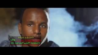 "New Eritrean Song 2016 ""Mkal Sine"" by Ambesajir Araya"