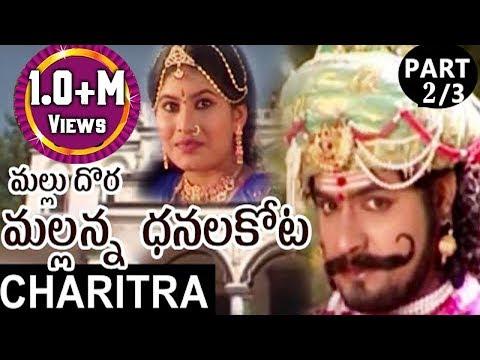 Mallu Dora Mallanna Dhanalakota - Part 2/3    Komuravelli Mallanna Charitra Full