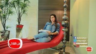 معكم منى الشاذلى - فيديو حصري للفنانه  ياسمين صبري داخل بيتها في الاسكندرية