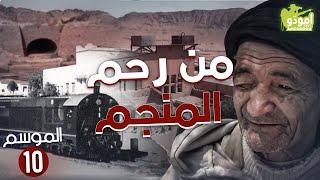 AmouddouTV 146 La mine de Bouarfa أمودّو/ من رحم المنجم