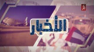 نشرة اخبار مساء الامارات 14-11-2017 - قناة الظفرة