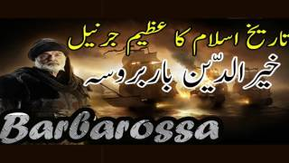 Islamic Heroes.. Khair Uddin Barbarossa خیرالدّین باربروسہ