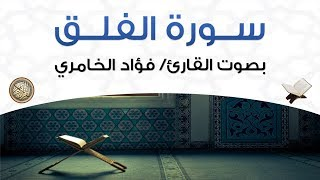 سورة الفلق بصوت القارئ فؤاد الخامري
