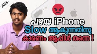 Apple slowing down customers