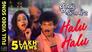 Halu Halu   Mu Khanti Odia Jhia   Full Video Song   Odia Movie   Papu Pam Pam   Krishna