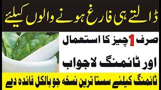 Pak Health Care Desi Nuskhe|100% working tips|Desi health tips in urdu|hindi|Jeo Health Tips#63