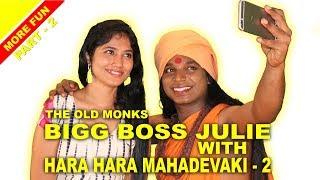 Julie Next Action Plan? | Bigg Boss Julie with Hara Hara Mahadevaki 2 - The Old Monks