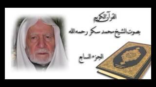 القرآن الكريم بصوت الشيخ محمد سكر رحمه الله - الجزء السابع