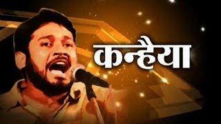 Vyakti Vishesh: Kanhaiya Kumar: Phas gaye re Kanhaiya?