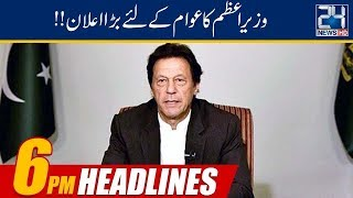 News Headlines | 6:00pm | 24 May 2019 | 24 News HD