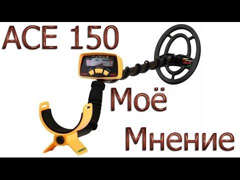 GARRETT ACE 150/250 Моё мнение !