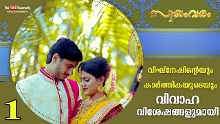 Wedding Stories | Vignesh and Karthika | Swayamvaram Part 1 | Kaumudy TV | EP 333
