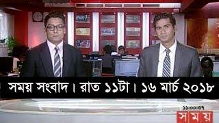 সময় সংবাদ | রাত ১১টা |  ১৬ মার্চ ২০১৮ | Somoy tv News Today | Latest Bangladesh News