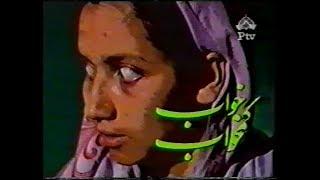 pakistani ptv tele world stn rare old classical play drama khuwab kum khuwab / khaab kam khaab