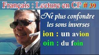 Lecture rapide CP en français des sons inverses : ion / oin # 39