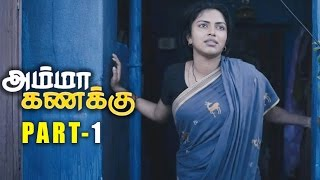 Amma Kanakku Tamil Movie Part 1 - Amala Paul, Yuvashree, Revathi