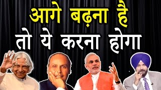 आगे बढ़ना है तो ये करना होगा | Best Motivational Video in Hindi for Success by Him-eesh Madaan