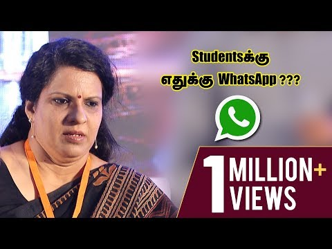 Studentsக்கு  எதுக்கு WhatsApp ??? by Bharathi Baskar