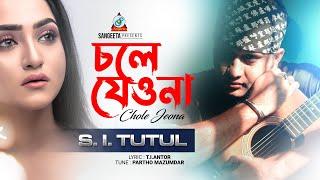 Chole Jeo Na - S.I. Tutul Music Video