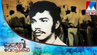 Rajan Murder case that uplift Karunakaran