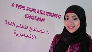 ٨ نصائح لتعلم اللغة الانجليزية- 8 Tips for Learning English