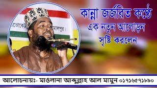 কান্না মাখা নতুন ওয়াজ Bangla Waz Mahfil Maulana Abdullah Al Mamun New mahfil