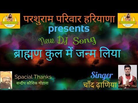Xxx Mp4 ब्राह्मण कुल में जन्म लिया II Latest DJ Song 2018 II Singer Chand Dhaniya II Parshuram Parivar 3gp Sex